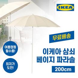 이케아 삼쇠 베이지 파라솔 200 cm IKEA SAMSÖ Umbrella