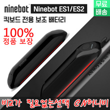 Ninebot KickScooter / electric scooter on the 9th / ES1 / ES2 / plug-in expansion battery / accessories