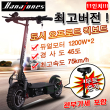 Hanajones 11inch Electric Scooter / Large Power  2400W / Max Speed 75km / h  tariff included