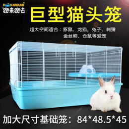 Running around the giant cat cage pet rabbit cage oversized rabbit cage hedgehog Holland Pig Dragon
