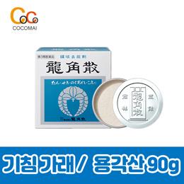 [용각산90g] 기침.가래.미세먼지로 괴로워하는 목에 효과/최신제품/ 믿고구매하는 코코마이!