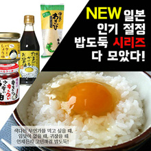 ★ rice thief ★ The best rice thief of Japan / wasabi mayo / soy sauce for egg / chili oil for rice