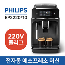 Philips Lattego Full Automatic Coffee Machine EP2220 / 10 / VAT included / Free shipping / Direct delivery to Germany