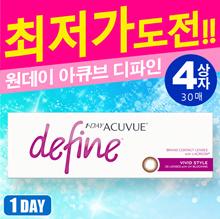 1-DAY ACUVUE DEFINE(30 sheets) 4 boxes / color lens 【Johnson amp Johnson】