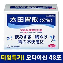 오타이산 48포 국민 위장약 / 자연 생약 배합 / 베스트 인기상품