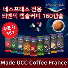 ★ app coupon price $ 61 ★ Nespresso exclusive Moevenpec capsule coffee 150 capsules + additional random 10 capsules 160 capsules total !! All items are uniform! Fast shipping