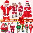<今年もやってくるXmas新商品🎄> サンタクロース衣装 【全20種類以上×size80cm~150㎝】今年のクリスマスはこれで決まり✌
