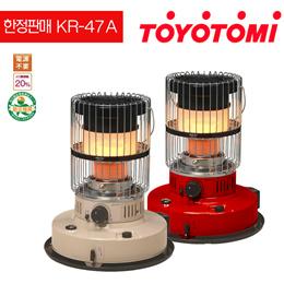 한정판매! 도요토미 석유 스토브 KR-47A / 더블클린 / KR-47A-C / 무료배송 / 관부가세포함가 / 다른제품 대비 등유20%절약가능 / 냄새줄임
