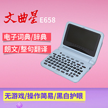 Learning Machine /    Wenquxing E658 Longman English-Chinese Electronic Dictionary Learning Machine