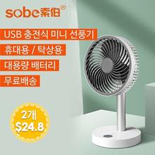 Sauber fan USB rechargeable fan mini fan ultra-quiet student dormitory office automatic shaking head
