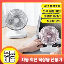 🔥신상품초특가🔥21년신상 4단조절 탁상용 선풍기  /초초특가 / 무료배송/ 사무실/가정용