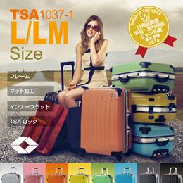 スーツケース 大型 TSAロック キャリーケース 旅行 バッグ トランク TSA1037-1★スーツケース 大型