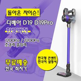 2021新款地贝D19/D19PRO韩版