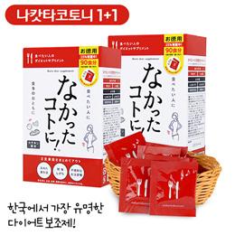 GRAPHICO★JAPAN No.1 Diet Supplements Nakatta Kotoni 2 bags of 60 bags なかったことに