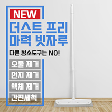 Magic dustless broom