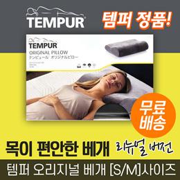 템퍼 오리지널 베개 [S / M] 리뉴얼 버전 / 정품 / 목을 생각하는 베개 / 무료배송