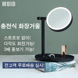 [MUID] LED 충전식 메이크업 조명 거울/ 화장용 조명 거울/ 360°회전 /광도 조절/ 무드등/ 무료배송