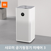 Xiaomi air cleaner Mi Air 3 / newest / lowest price / fast delivery / fine dust / PM2.5 removal improved /