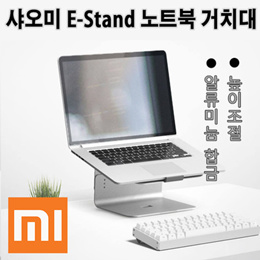 샤오미  E-Stand 노트북 거치대//무료배송//높이 조절/산열/견고한 바침/알루미늄 합금 재질