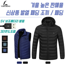 Winter USB Charging One-touch Smart Fever Vest and Padding Free Shipping Included VAT