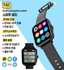 *New*T42 Korean language support 1.7 inch smart watch/call (receive)/app news recommendation/free shipping