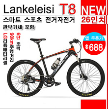[Latest Release] LANKE T8 26 inch electric bicycle / VAT included / Torque sensor high-speed type / 6-speed paras tidal / 9-speed / par mode Maximum mileage 90km / LG lithium battery cell / Domestic A