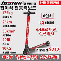JASION electric scooter scooter adult foldable two rounds of light mini mini battery car electric car ES