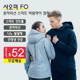 샤오미 Friend Only 발열 패딩 / 4단계 온도 조절