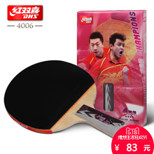 Four star DHS DHS table tennis racket straight Cross Hurricane ppq table tennis product A4002