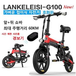 lankeleisi G100电动车新款成人助力代步小型锂电池折叠电动自行车