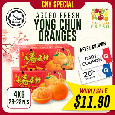 YongChun Honey Mandarin Orange 4kg