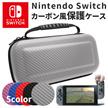 Nintendo Switch セミ ハード ケース カーボン風 メタリック セパレート 任天堂 スイッチ ニンテンドー スイッチ用 キャリング 保護 カバー