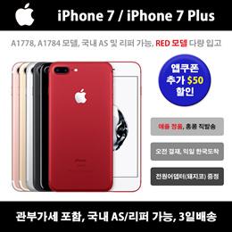 아이폰7 레드 입고!!!! 아이폰 7 / 아이폰 7 플러스 / 관부가세포함가격 /국내리퍼 가능  A1778  A1784 / A1660  A1661  / 최저가! / 무음카메라