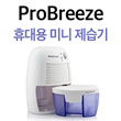 [Pro Breeze] Germany Portable Mini Dehumidifier Seasonal Supplies Free Shipping