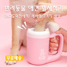 Pet Soap Washing Machine Cup Easy Cleaning 360 Beautiful Foot Cleaning / Free Shipping