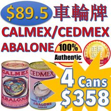 $89.50【車輪牌】【Calmex Abalone】World Number One Brand【全家福】【Bundle Deal】