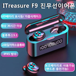 ★특가세일★ Itreasure F9 블루투스 5.1 무선 이어폰/IPX5 방수/ 36시간 연속사용/9D 입체음성/LED 표시화면/무료배송