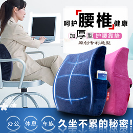 Waist cushion / pillow / lumbar support office / memory foam chair lumbar cushion / lumbar pillow Automotive / large seat back pad thickened