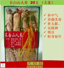 ★Ginseng 500g  / 20 Pieces(big)/ 50 Pieces (Mid)/100 Pcs(small) / From China Original  Chang Bai Sha