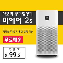 앱쿠폰가 $99.2/ 250V 한국 콘센트 증정/ 샤오미 공기청정기 미에어 2S / 정품 필터 증정 / 무료배송 / 돼지코 없이 즉시 사용