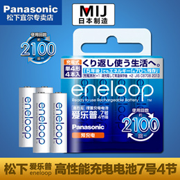 Panasonic Sanyo eneloop number eneloop7 available 2100 AAA battery charger camera KTV