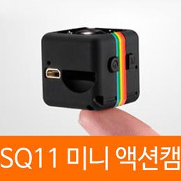 초미니 액션캠 SQ11 HD 소형 카메라 자전거 블랙박스