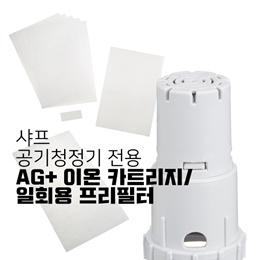 샤프 공기청정기 전용 Ag+ 이온 카트리지 FZ-AG01K1 / 일회용 프리필터 FZPF80K1 FZPF70K1FZPF51F1 6매입