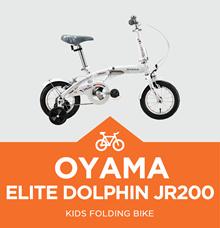 Oyama JR200 ( Kids Folding Bike ) Kids Bicycle Bike Folding Bike