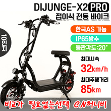 DIJUNGE-X2 PRO 10 inch folding electric bike / Maximum mileage: 85km / Maximum speed: 32km / h / IP65 Waterproof / Mounting angle: 20 degrees / Weight: 19KG /