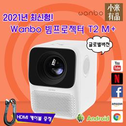 ⭐HDMI 케이블+목걸이형 선풍기증정⭐ 샤오미 Wanbo 가정용 빔프로젝터T2 max M+글로벌버전 / 집콕 힐링 필수템/한국어지원/리모컨 포함