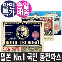 Rohittsu Boko coin selection (78 sheets, 156 sheets, cool type 156 sheets)