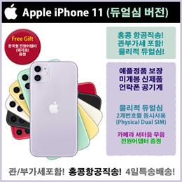 애플 아이폰11 / Apple iPhone 11 / 홍콩판 / 물리적듀얼심 / 홍콩항공직송 / 관부가세포함가 / 4일 배송 / 카메라무음