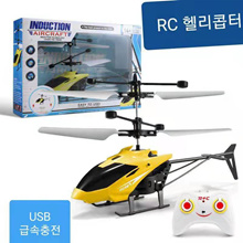 ☆Super Special ☆ Mini Drone RC Helicopter Infrared Induction Suspension USB Charging Free Shipping