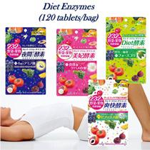 (APPLY QOO10 COUPON) ISDG Diet Supplement 爽快酵素 232 Premium 120 capsules/★女人我最大recommend★SOKAI KOSO